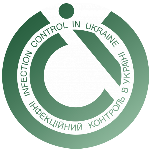 Инфекционный контроль в Украине