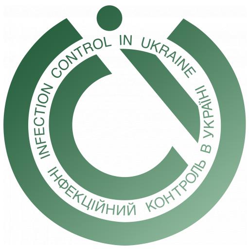 Інфекційний контроль в Україні